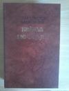 Купить книгу Слав Хр. Караславов - Кирилл и Мефодий