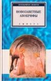 Купить книгу  - Новозаветные апокрифы