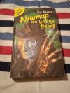 Купить книгу Кравен Вэс - Кошмар на улице Вязов