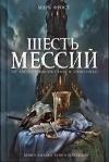 Купить книгу Марк Фрост - Шесть мессий