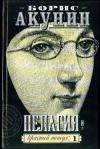 Купить книгу Акунин Б. - Пелагия и красный петух 1