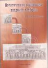 Купить книгу Дроботушенко, Е.В. - Политическая социология: введение в теорию