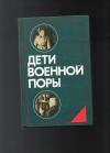 Сост. Э. Максимова - Дети военной поры.