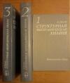 Купить книгу Уэллс А. - Структурная неорганическая химия. В 3 томах
