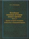 Н. С. Голицын - Всеобщая военная история новых времен. Часть 3.