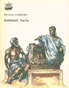 Купить книгу Виталий Забирко - Вариант Пата