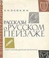 Купить книгу Осокин, В. Н. - Рассказы о русском пейзаже