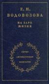 Купить книгу Водовозова, Е.Н. - На заре жизни