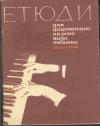Купить книгу Гиндин, Карафинка - Этюды для фортепиано на разные виды техники, 3 класс ДМШ.