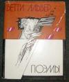 Купить книгу Бетти Альвер - Поэмы (поэзия)