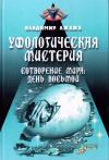 Купить книгу В. Г. Ажажа - Уфологическая мистерия. Книга третья: Сотворение мира: день восьмой