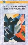 Купить книгу Джеймс Браун - Психология Фрейда и постфрейдисты
