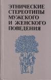 Купить книгу А. К. Байбурин, И. С. Кон - Этнические стереотипы мужского и женского поведения