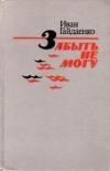 Купить книгу Гайдаенко - Забыть не могу