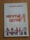 Купить книгу Ковалев В. - Мечты и цели