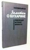 Емельянов - Заметки о Бухарине: Революция. История. Личность
