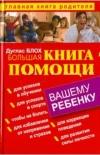 Купить книгу Дуглас Блох - Большая книга помощи вашему ребенку