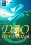 Купить книгу Алан Уотс - Дао - путь воды