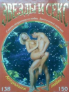 Купить книгу Самухина, Н.А. - Астрология любви. Звезды и секс