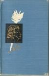 Гессен, А. - Все волновало нежный ум... Пушкин среди книг и друзей