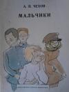 Купить книгу Чехов А. П. - Мальчики.