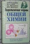 купить книгу А. И. Горбунов, А. А. Гуров, Г. Г. Филиппов, В. Н. Шаповал - Теоретические основы общей химии
