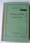 Гроднев - Учебное пособие по кабелям связи.