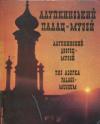 Купить книгу [автор не указан] - Алупкинський палац-музей. Алупкинский дворец-музей. The Alupka palace-museum. Фотоальбом