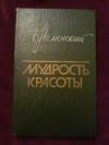 Купить книгу Неменский Б. М. - Мудрость красоты. О проблемам эстетического воспитания