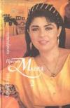 Купить книгу [автор не указан] - Просто Мария 2: По мотивам одноименного телесериала