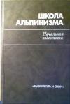 Захаров П. П., Степенко Т. В.– составители. - Школа альпинизма. Начальная подготовка: Учебное издание.