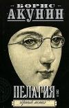 Акунин Б. - Пелагия и черный монах