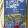 Купить книгу Адам Д. - Восприятие, сознание, память. Размышления биолога