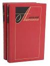 Купить книгу Андроников И. - Избранные произведения в двух томах.