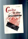 Купить книгу Крылов И. Ф - Следы на месте преступления.