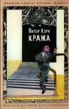 Купить книгу Питер Кэри - Кража