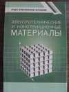 Купить книгу Бородулин, В.Н. - Электротехнические и конструкционные материалы