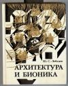 Купить книгу Лебедев Ю. С. - Архитектура и бионика.