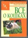 Купить книгу  - Все о кошках. и