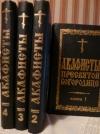 По благословению Епископа Задонского Никона - Акафисты пресвятой Богородицы в четырёх книгах