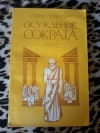 Купить книгу Фанкин Ю. А. - Осуждение Сократа