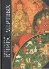 Купить книгу  - Тибетская книга мертвых Бардо Тхедол