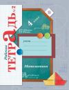 Купить книгу Рудницкая, В.Н. - Математика: 4 класс: рабочая тетрадь №2 для учащихся общеобразовательных учреждений