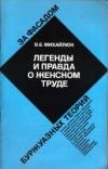 Купить книгу Михайлюк, В.Б. - Легенды и правда о женском труде