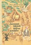 Купить книгу Гофман Э. - Золотой горшок и другие истории