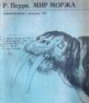 Купить книгу Перри, Ричард - Мир моржа