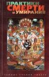 Купить книгу Джакомелла Орофино - Практики смерти и умирания