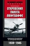 Купить книгу Бломертц Г. - Откровения пилота Люфтваффе. Немецкая эскадрилья на Западном фронте. 1939-1945