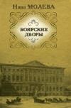 Купить книгу Нина Молева - Боярские дворы