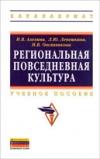 Алехина, Н.В. - Региональная повседневная культура. Учебное пособие